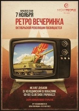 Ретро вечеринка - октябрьской революции посвящается