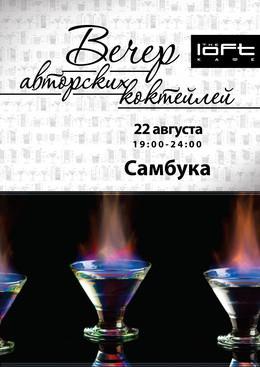 Вечер Авторского Коктейля: Самбука