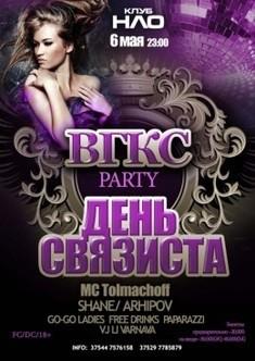 Сумашедшая вечеринка для студентов ВГКС!