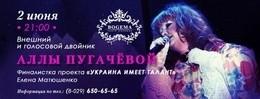 Елена Матюшенко — внешний и голосовой двойник Аллы Пугачёвой