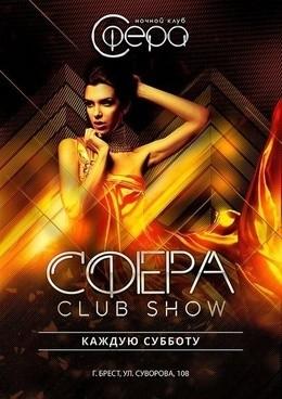 Сфера Club show