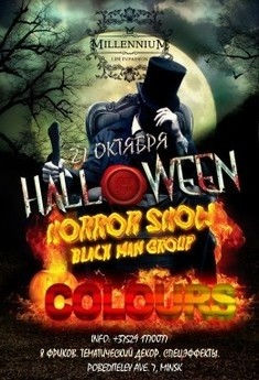 Проект Colours (Part 7:#Halloween)