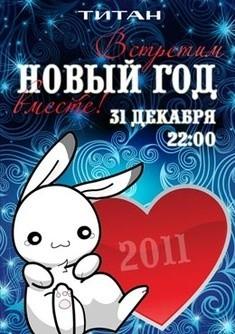 Встретим Новый год вместе!