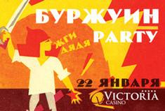 Буржуин-Party