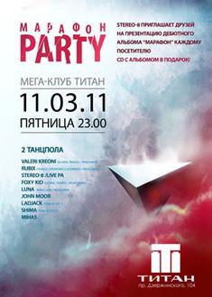 Марафон party