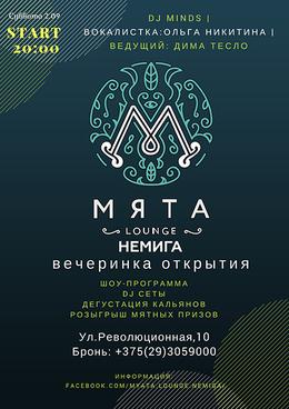 Открытие «Мята Lounge Nemiga»
