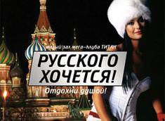 Русского хочется