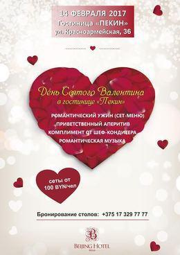 День Святого Валентина в гостинице «Пекин»