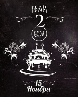 Happy Birthday Bar 13!