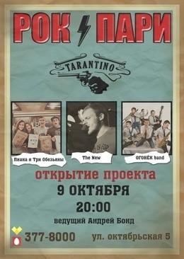 Открытие музыкального шоу «Рок пари»