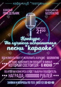 Конкурс на лучшего исполнителя песни «караоке»
