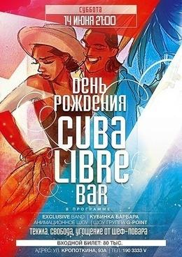День Рождение Cuba Libre