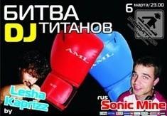 Битва DJ-титанов