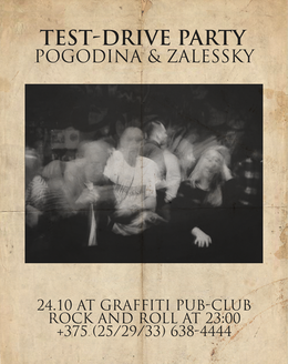 Test-Drive Party: Pogodina & Zalessky