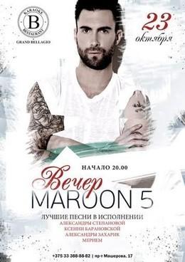 Вечер Maroon5