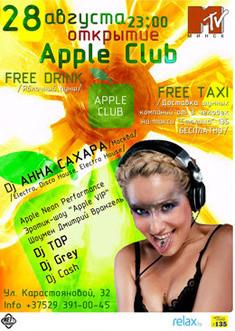 Открытие Apple Club