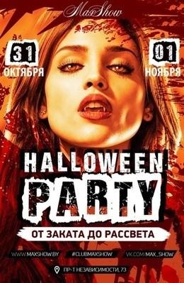 Halloween party: от заката до рассвета