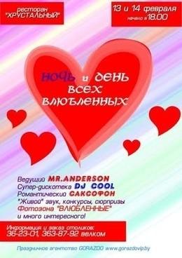 Ночь и День Всех Влюбленных