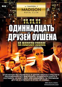 Одиннадцать друзей Оушена на Madison Square