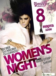 Women's Night