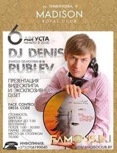 Презентация клипа DJ DENIS RUBLЁV
