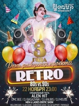 День рождения Retro 80 Vs 90