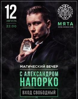 Магический вечер с Александром Напорко