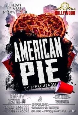 Трясизады American Pie
