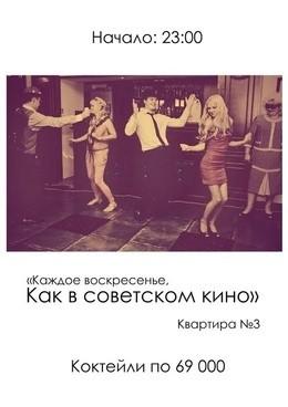 Как в советском кино