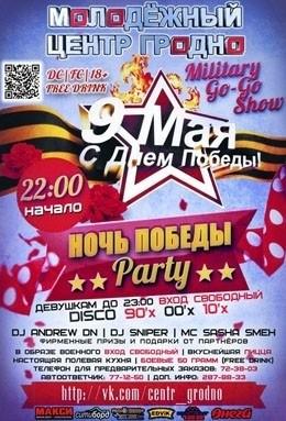 Ночь Победы в Молодёжном центре «Гродно»