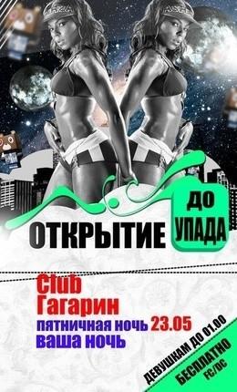 Открытие клуба «Гагарин»