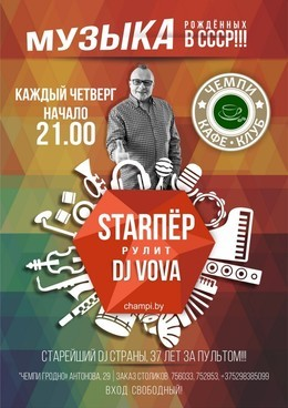 DJ Vova