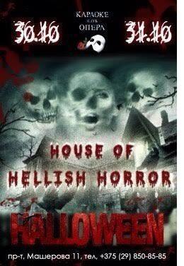 House of Hellish Horror