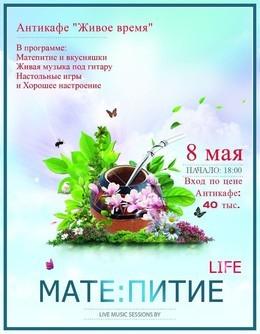 Мате-вечеринка