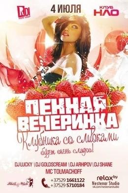 Пенная вечеринка - Клубника со сливками