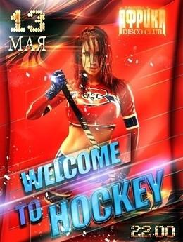 Добро пожаловать на хоккей!