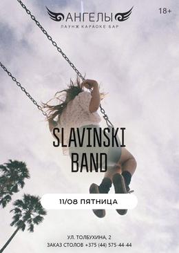 Выступление Slavinski band