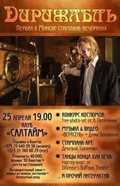 Дирижабль — первая стим-панк вечеринка в Минске