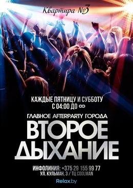 Вечеринки Afterparty «Второе дыхание» C 22 сентября