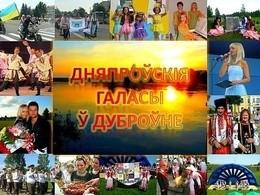 XXI Международный фестиваль песни и музыки «Днепровские голоса в Дубровно»
