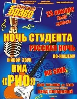 Русская Ночь Студента