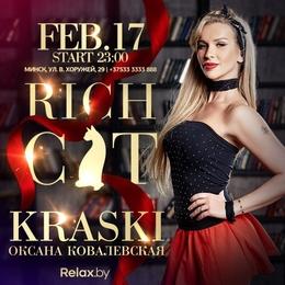 Концерт Оксаны Ковалевской (ex Kraski)