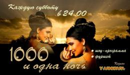 1000 и одна ночь