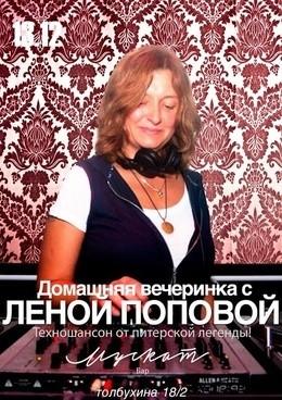 Домашняя вечеринка с Леной Поповой