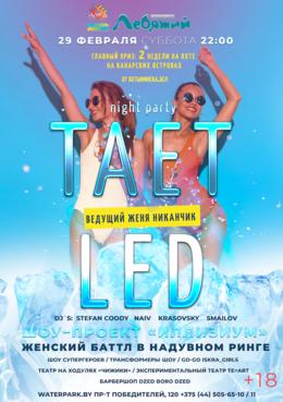 Тает LED