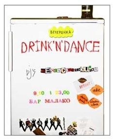 Drink'n'dance