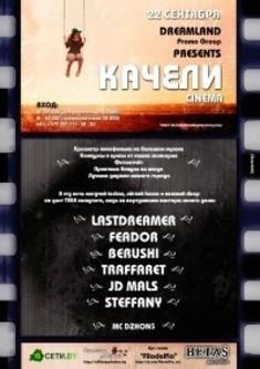 Качели Cinema