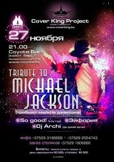 «А Tribute to Michael Jackson»