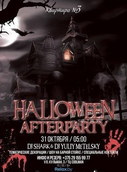 After Party Halloween