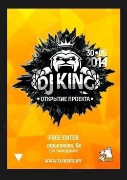 Открытие проекта Dj King